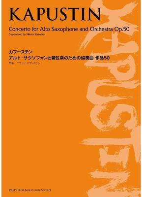 Picture of Sheet music for alto saxophone and orchestra + alto saxophone and piano reduction by Nikolai Kapustin (miniature score)