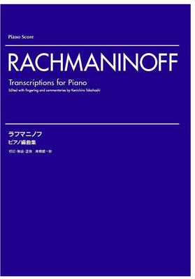 Picture of Sheet music for piano solo by Sergei Rachmaninov