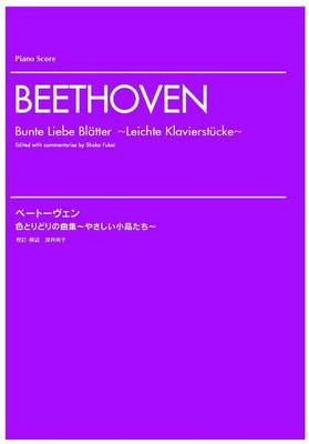 Picture of Sheet music for piano solo by Ludwig van Beethoven