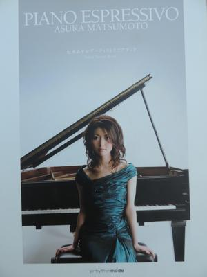 Picture of Sheet music for piano solo by Asuka Matsumoto