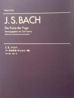 Picture of Sheet music for piano solo by Johann Sebastian Bach